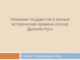 Название государства в разные исторические времена (эпохи) Древняя Русь 3 кла