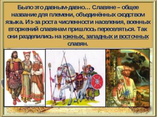Было это давным-давно… Славяне – общее название для племени, объединённых сх