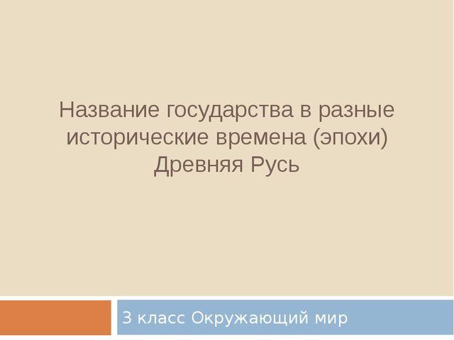 Название государства в разные исторические времена (эпохи) Древняя Русь 3 кла...