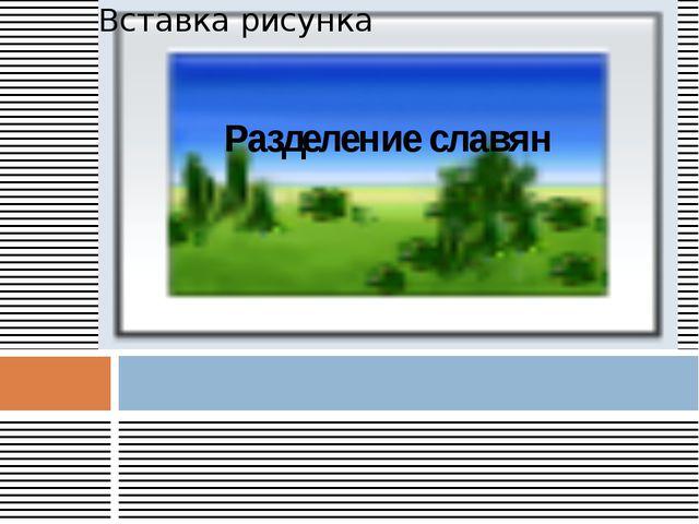 Разделение славян