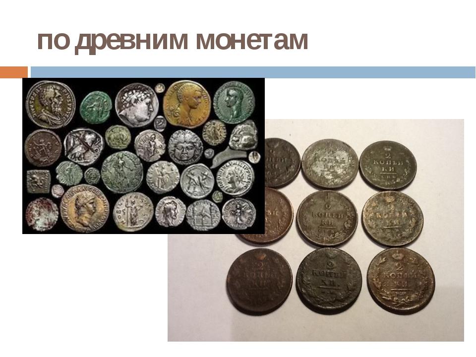 по древним монетам