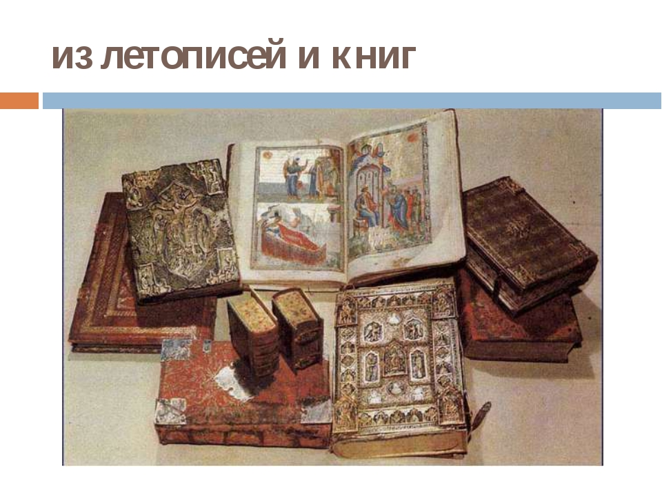 из летописей и книг