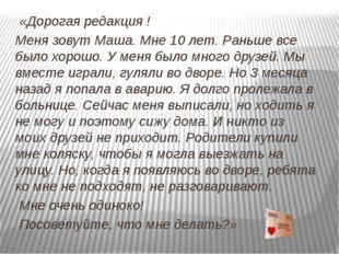 «Дорогая редакция ! Меня зовут Маша. Мне 10 лет. Раньше все было хорошо. У м