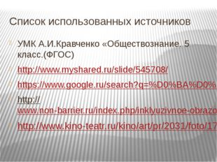 Список использованных источников УМК А.И.Кравченко «Обществознание. 5 класс.(