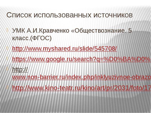 Список использованных источников УМК А.И.Кравченко «Обществознание. 5 класс.(...