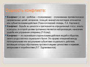 Сущность конфликта: Конфликт ( от лат. сonflictus – столкновение) - столкнове