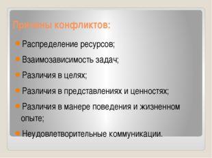 Причины конфликтов: Распределение ресурсов; Взаимозависимость задач; Различия