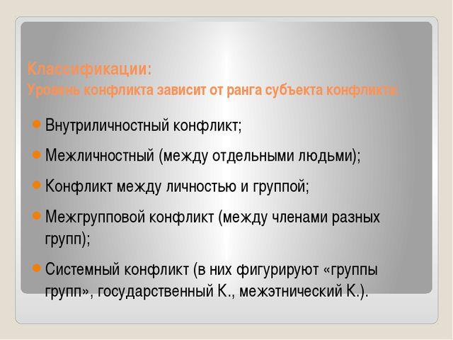 Классификации: Уровень конфликта зависит от ранга субъекта конфликта: Внутрил...