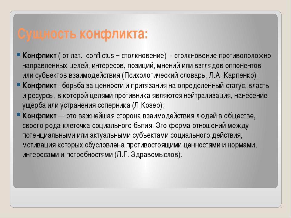 Сущность конфликта: Конфликт ( от лат. сonflictus – столкновение) - столкнове...