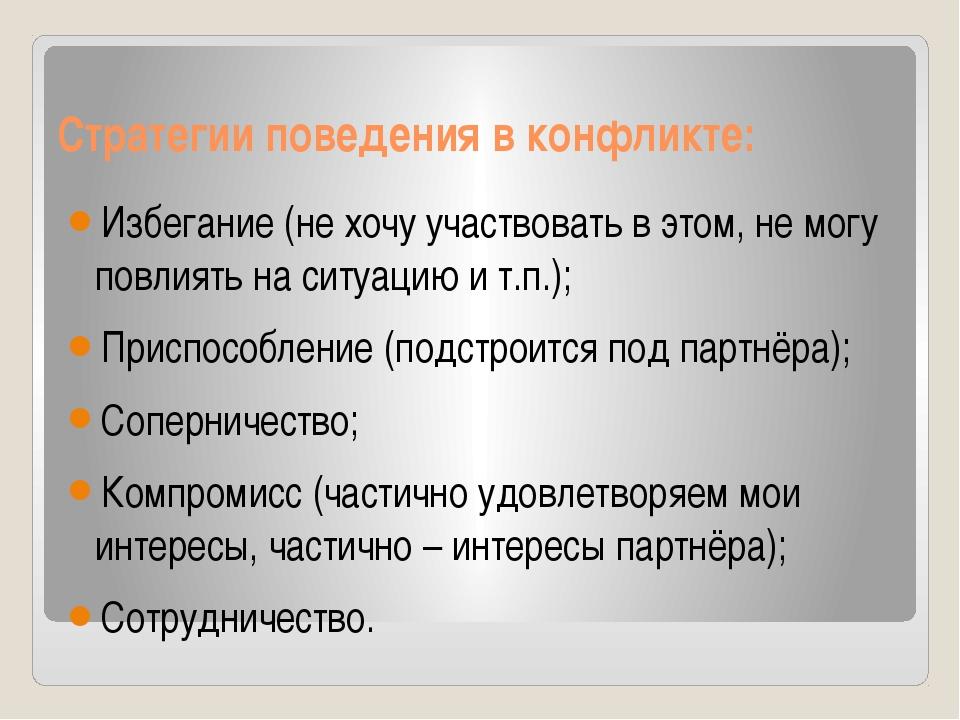Стратегии поведения в конфликте: Избегание (не хочу участвовать в этом, не мо...