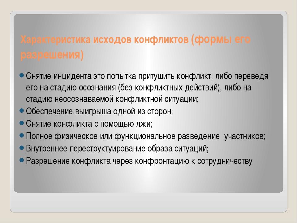 Характеристика исходов конфликтов (формы его разрешения) Снятие инцидента это...