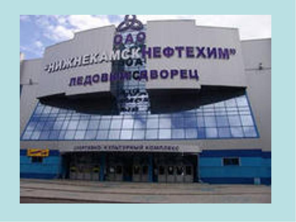 Ледовая арена города нижнекамска