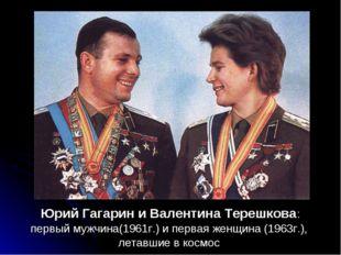 Юрий Гагарин и Валентина Терешкова: первый мужчина(1961г.) и первая женщина (