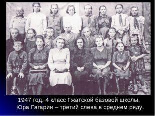 1947 год. 4 класс Гжатской базовой школы. Юра Гагарин – третий слева в средн