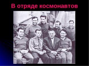 В отряде космонавтов