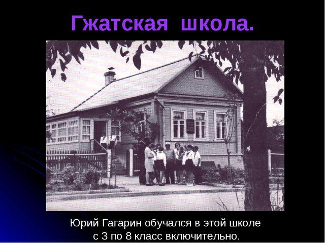 Гжатская школа. Юрий Гагарин обучался в этой школе с 3 по 8 класс включительно.