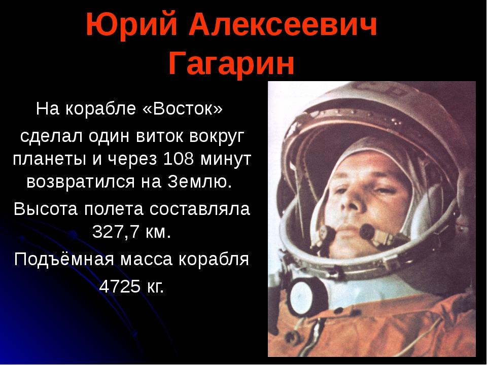 Юрий Алексеевич Гагарин На корабле «Восток» сделал один виток вокруг планеты...