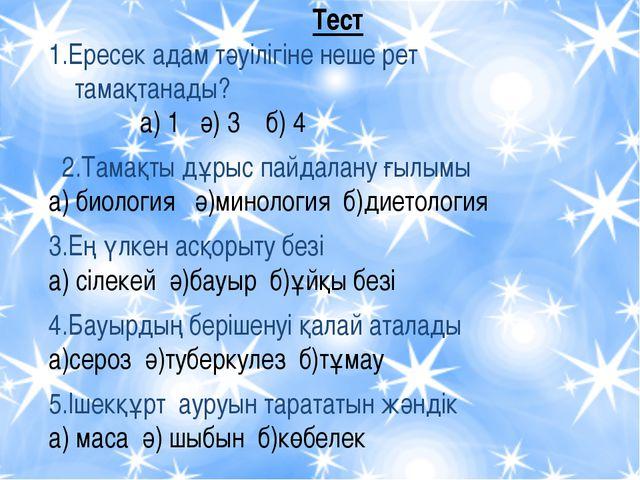 Тест 1.Ересек адам тәуілігіне неше рет тамақтанады? а) 1 ә) 3 б) 4 2.Тамақты...