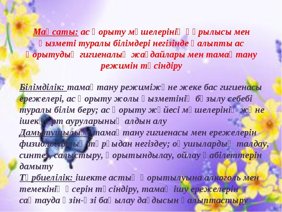 Мақсаты: ас қорыту мүшелерінің құрылысы мен қызметі туралы білімдері негізінд...