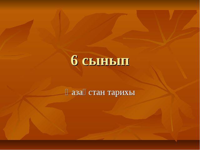 6 сынып Қазақстан тарихы