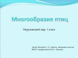 Окружающий мир. 1 класс Автор: Носкова Т. Л., учитель начальных классов МБОУ