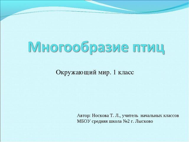 Окружающий мир. 1 класс Автор: Носкова Т. Л., учитель начальных классов МБОУ...