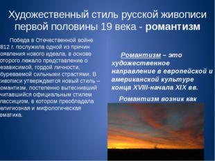Художественный стиль русской живописи первой половины 19 века - романтизм Поб