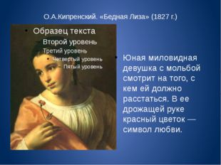О.А.Кипренский. «Бедная Лиза» (1827 г.) Юная миловидная девушка с мольбой смо