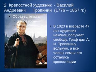 2. Крепостной художник - Василий Андреевич Тропинин (1776 – 1857 гг.) В 1823