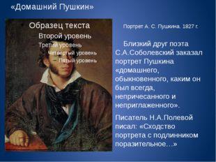 Портрет А. С. Пушкина. 1827 г. Близкий друг поэта С.А.Соболевский заказал пор