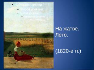 На жатве. Лето. (1820-е гг.)
