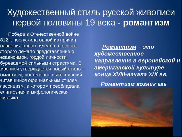Художественный стиль русской живописи первой половины 19 века - романтизм Поб...