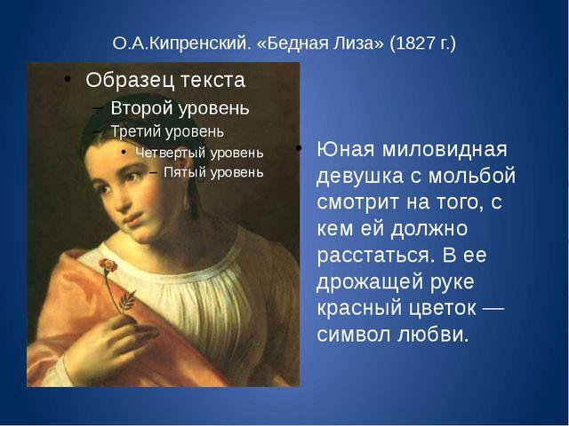 О.А.Кипренский. «Бедная Лиза» (1827 г.) Юная миловидная девушка с мольбой смо...