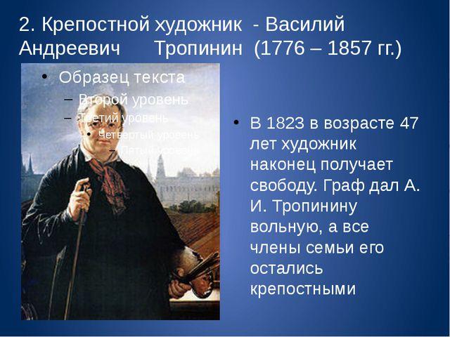 2. Крепостной художник - Василий Андреевич Тропинин (1776 – 1857 гг.) В 1823...