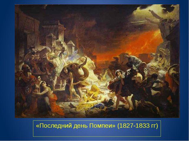 «Последний день Помпеи» (1827-1833 гг)