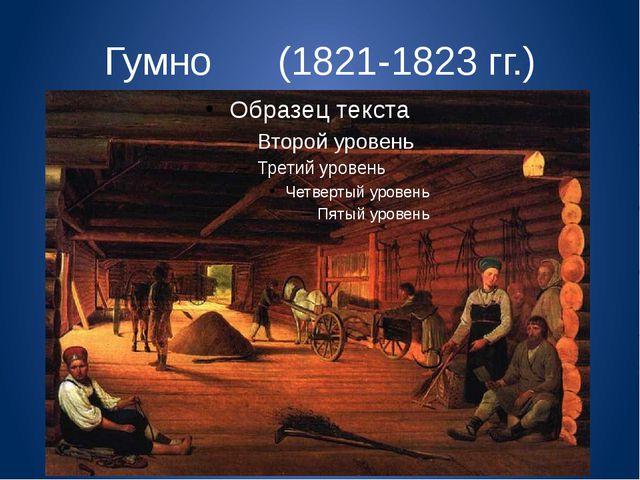 Гумно (1821-1823 гг.)