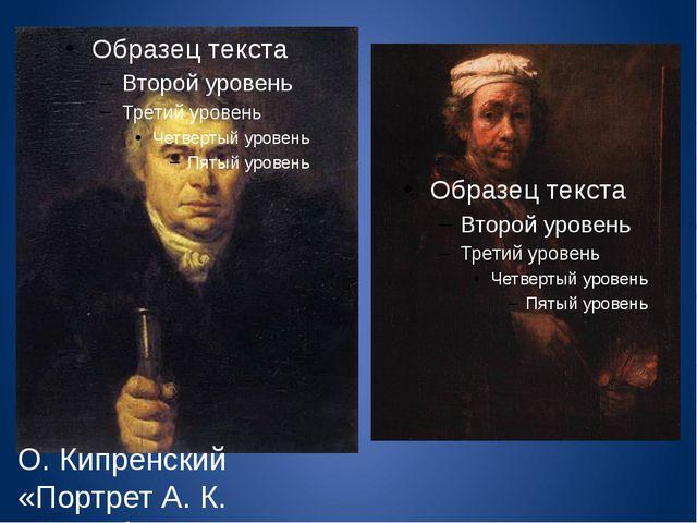 О. Кипренский «Портрет А. К. Швальбе».
