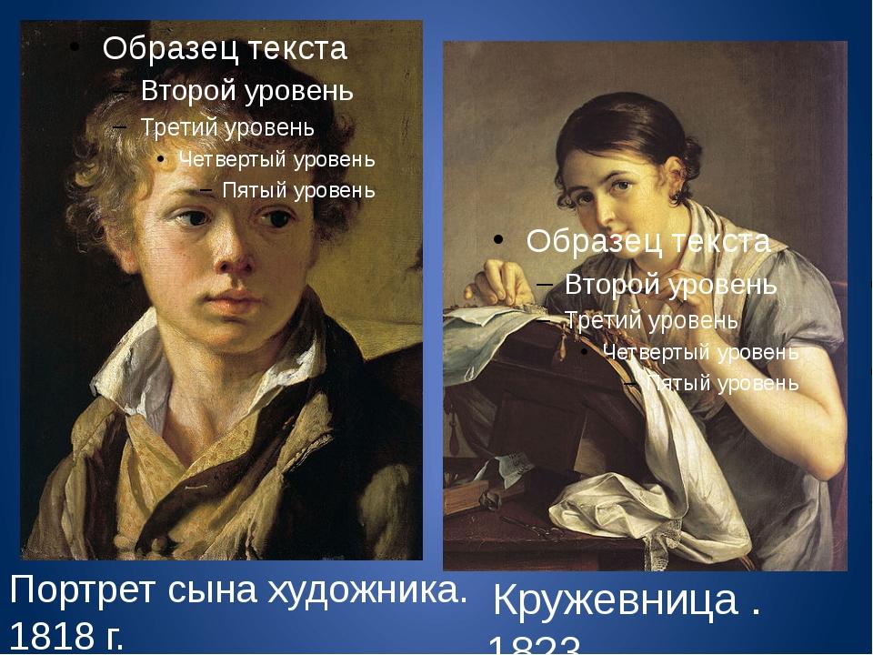 Кружевница .1823. Портрет сына художника. 1818 г.