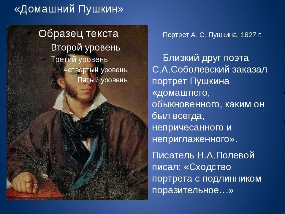 Портрет А. С. Пушкина. 1827 г. Близкий друг поэта С.А.Соболевский заказал пор...