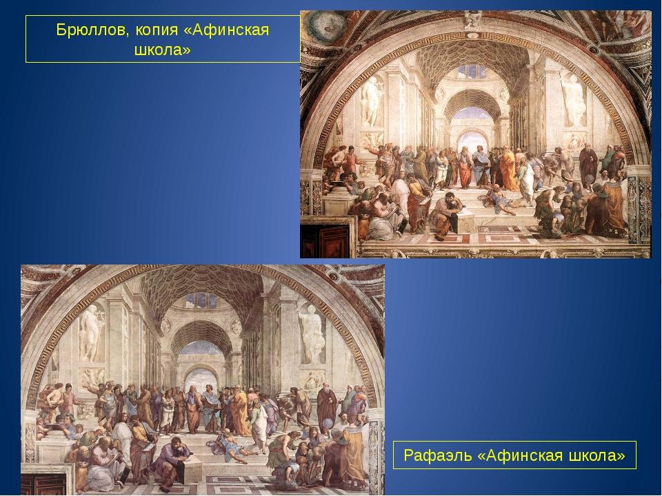 Рафаэль «Афинская школа» Брюллов, копия «Афинская школа»