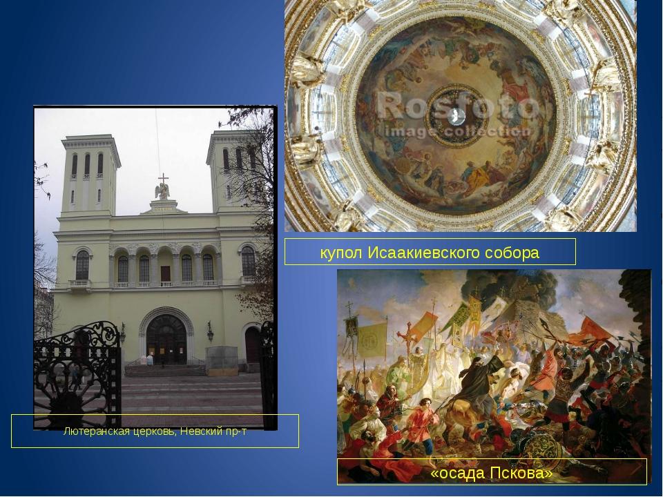 Лютеранская церковь, Невский пр-т купол Исаакиевского собора «осада Пскова»