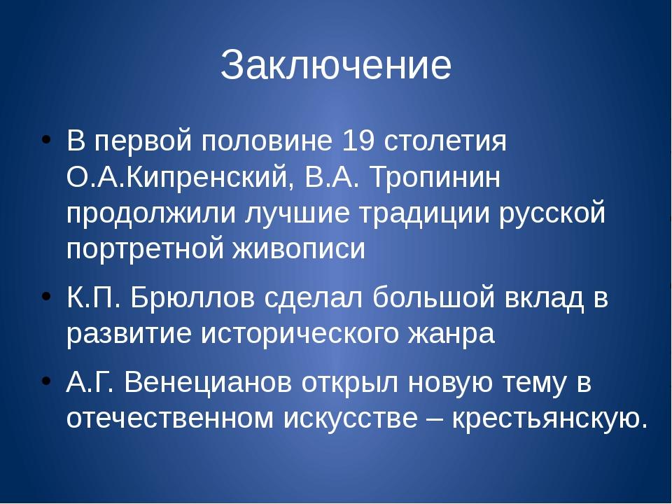 Заключение В первой половине 19 столетия О.А.Кипренский, В.А. Тропинин продол...