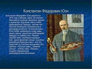 Константин Фёдорович Юон Константин Фёдорович Юон родился в 1875 году в Москв