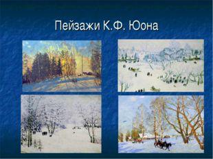Пейзажи К.Ф. Юона