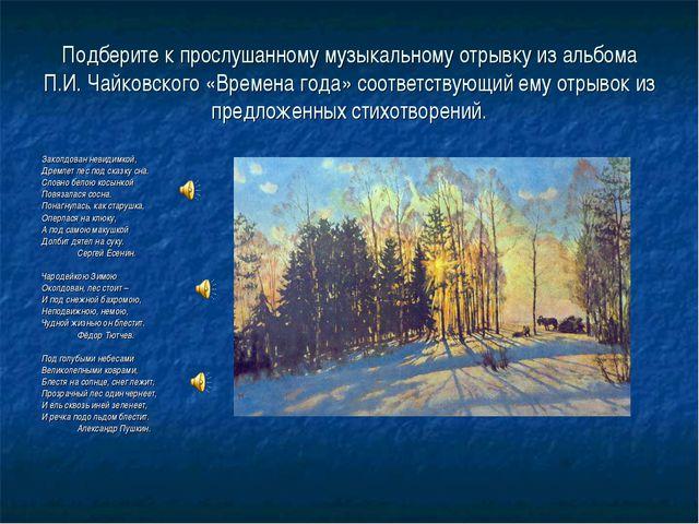 Подберите к прослушанному музыкальному отрывку из альбома П.И. Чайковского «В...