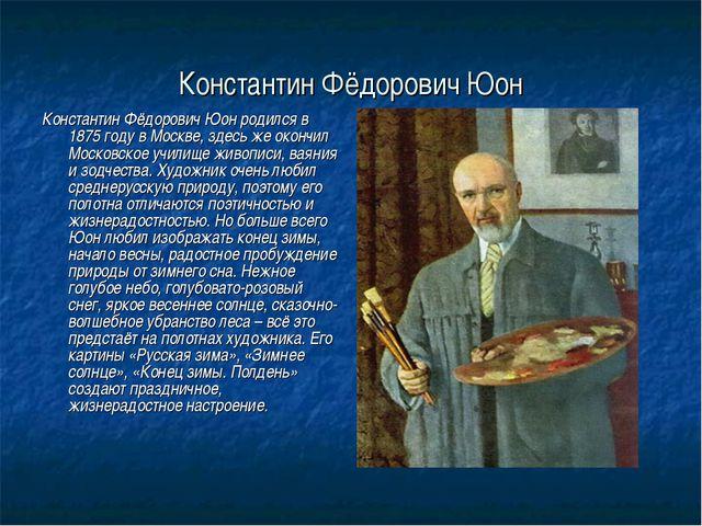 Константин Фёдорович Юон Константин Фёдорович Юон родился в 1875 году в Москв...
