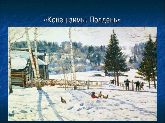 «Конец зимы. Полдень»