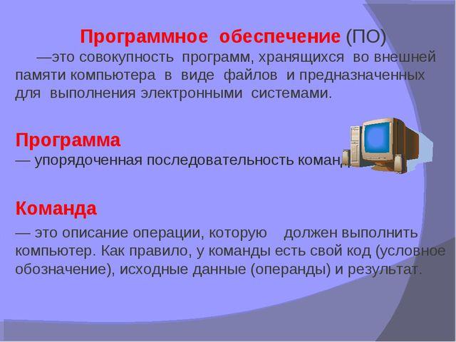 Программное обеспечение (ПО) —это совокупность программ, хранящихся во внешн...