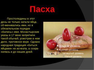 Пасха Простолюдины в этот день не только катали яйца, обменивались ими, но в