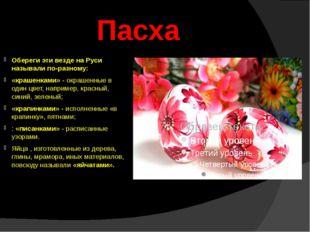 Пасха Обереги эти везде на Руси называли по-разному: «крашенками» - окрашенны